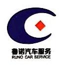 杭州鲁诺汽车服务有限公司 最新采购和商业信息