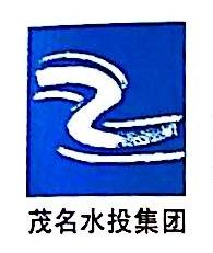 茂名市水务投资集团有限公司