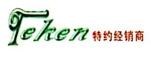 深圳市特肯科技有限公司