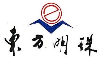 深圳市东方明珠投资发展有限公司 最新采购和商业信息