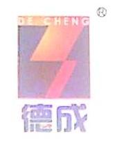 浙江德成机械科技有限公司 最新采购和商业信息