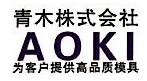 杭州青木塑料模具有限公司 最新采购和商业信息