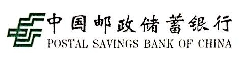 中国邮政储蓄银行股份有限公司甘肃省分行 最新采购和商业信息