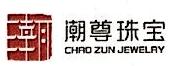 深圳市潮尊珠宝首饰有限公司 最新采购和商业信息