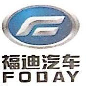 南京福迪汽车销售服务有限公司 最新采购和商业信息