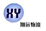 张家港翔远物流有限公司