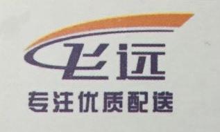 飞远配送(广州)有限公司河源分公司 最新采购和商业信息