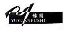 苏州市豫园服饰有限公司 最新采购和商业信息