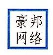 深圳豪邦网络有限公司