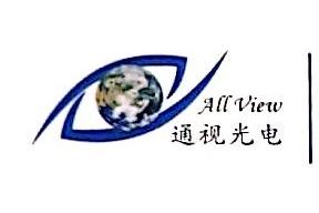 长春通视光电技术有限公司 最新采购和商业信息