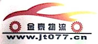 贵港市金泰物流有限公司 最新采购和商业信息