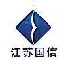 江苏国信影院投资管理有限公司 最新采购和商业信息