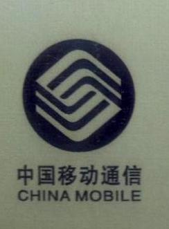 中国移动通信集团海南有限公司乐东分公司 最新采购和商业信息