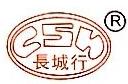长城行实业(深圳)有限公司 最新采购和商业信息