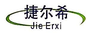 深圳市捷尔希电子有限公司 最新采购和商业信息