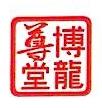 鹰潭博龙木器有限公司 最新采购和商业信息