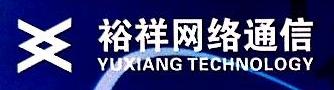 东莞市裕祥网络通信有限公司