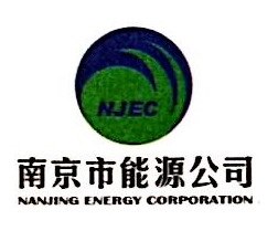 南京市能源公司