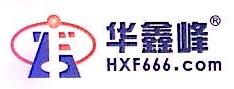 深圳市华鑫峰网络科技有限公司 最新采购和商业信息