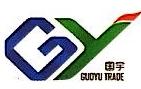 山东国宇国际贸易有限公司