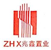 重庆市兆鑫置业有限公司