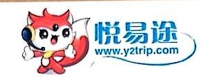 北京悦易途国际旅行社有限公司 最新采购和商业信息