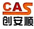 深圳市创安顺交通设备有限公司