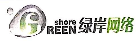 上海绿岸网络科技股份有限公司