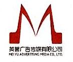 重庆美誉广告传媒有限公司 最新采购和商业信息