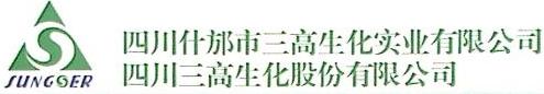 四川什邡市三高生化实业有限公司 最新采购和商业信息