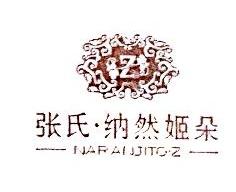 温州张氏美容有限公司 最新采购和商业信息