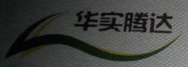 北京华实腾达商贸有限公司