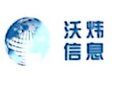 上海沃韦信息科技有限公司 最新采购和商业信息