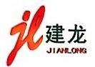 淄博建龙化工有限公司 最新采购和商业信息
