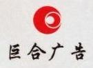 烟台巨合广告有限公司 最新采购和商业信息