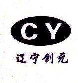 辽宁创元科技有限公司 最新采购和商业信息
