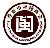 丹东闽洋物流有限公司