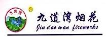 浏阳市九道湾烟花贸易有限公司 最新采购和商业信息