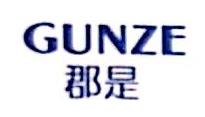 郡是(上海)商贸有限公司