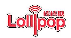 广州市棒棒糖信息科技有限公司 最新采购和商业信息