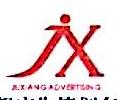 广州聚想广告策划有限公司 最新采购和商业信息