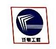 东莞市泛粤装饰工程有限公司