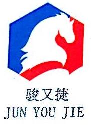 广州骏又捷广告有限公司 最新采购和商业信息