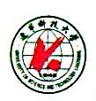 辽宁科技大学工程技术有限公司 最新采购和商业信息