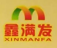厦门市鑫满发食品有限公司 最新采购和商业信息