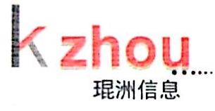 上海琨洲信息技术有限公司 最新采购和商业信息