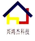 深圳市兴鸿杰智能科技有限公司