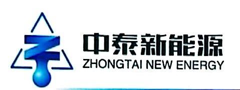 江西中泰新能源开发有限公司 最新采购和商业信息