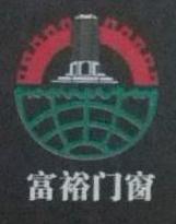 北京富裕创展国际节能门窗有限公司