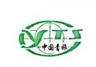 辽宁省中国青年旅行社有限公司大连分公司